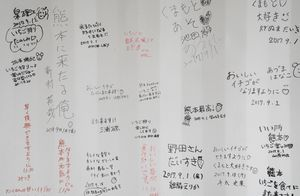 ボランティアスタッフの思いが描き込まれている休憩所の壁=熊本県南阿蘇村のベリー樹ベリー
