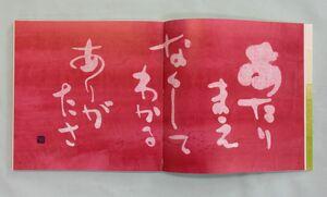 浄徳寺住職の秋山隆廣さんと妻房子さんが出した詩集「共に生きる」の作品