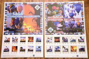 「2017佐賀インターナショナルバルーンフェスタ」を記念して作られたオリジナル切手