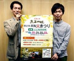 黒牟田焼 民陶火まつりをPRする丸田延親さん(左)と健之さん