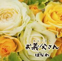 5月に発売予定のCD「お義父さん」(タイプA)のジャケット