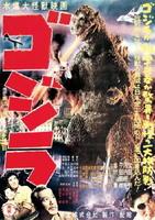 1954年11月3日に公開された映画「ゴジラ」のポスターTM&cTOHO CO.