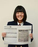 「いっしょに読もう!新聞コンクール・高校の部」の全国の部で激励賞を受賞した小城高2年の吉田理子さん=小城市の小城高校