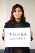 <若者の1票(3)>喜多桃子さん