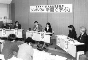 現場教諭らが体験を基に新聞活用例とその効果を論じ合ったNIEシンポ=平成9年2月18日、佐賀市立図書館