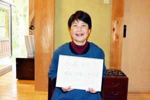 松尾美代子さん