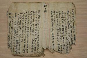 うれしの茶の祖、新兵衛らについて記述した吉村家の家系図
