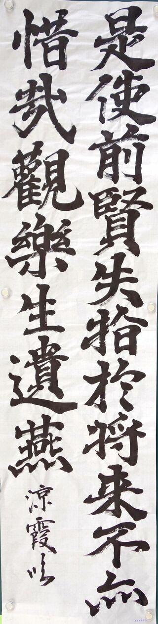 高校生ギャラリー(398)第71回県高校席書大会臨書・特選作品(敬称略)