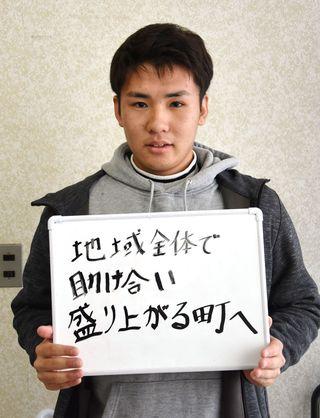 <若者の1票>南亮太郎さん(18)高校生