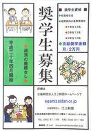 返済不要の奨学金創設 江上財団、高校生39人を募集