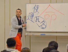 漢字の話などを交えながら、今を懸命に生きる大切さを訴えるTIMのゴルゴ松本さん=佐賀市のグランデはがくれ