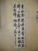 「蜀素帖」増本理沙(唐津南2年)