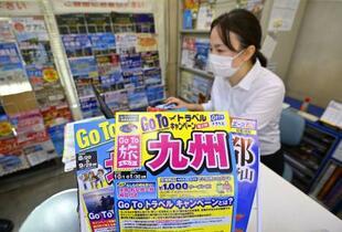 GoTo、東京発着の予約解禁