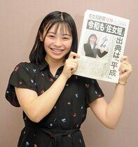 PR誌「佐女短新聞」を発行 遊び…