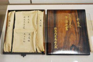 新陰流を代々継承した西小路鍋島家に伝わる「平法之書」