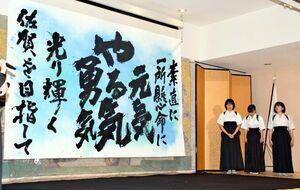 佐賀青年会議所の新年会で、佐賀北高書道部が揮毫した今年の活動テーマ=佐賀市の佐嘉神社記念館