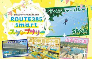 吉野ヶ里町と福岡県那珂川市の観光施設を巡るスタンプラリー