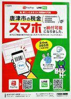 スマホアプリで納税を呼び掛ける唐津市のチラシ
