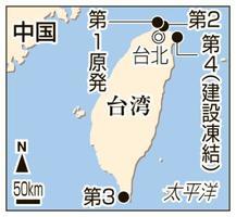 台湾が脱原発法を可決、アジア初