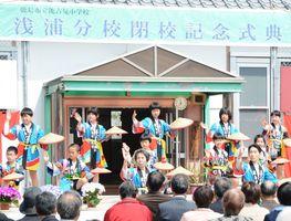 浅浦分校閉校式で「甚八音頭」を披露した子どもたち=鹿島市三河内