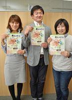 黄城会総会実行委員会の(左から)副委員長・安富千鶴さん(43)、委員長・淵上史貴さん(43)、右近志津子さん(43)