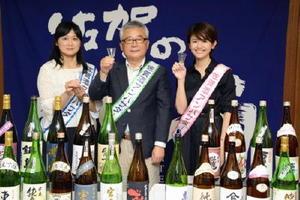 「佐賀酒アンバサダー」に任命された(左から)庄島瑞恵さん、平尾茂さん、中本千尋さん=佐賀市の県酒造会館