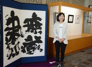 書家・平薮遥さん、佐賀県立図書館で個展