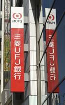三菱UFJ、デジタル通帳で植樹