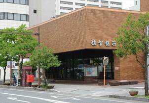 佐賀銀行、20年9月中間連結決算…