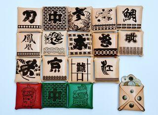 唐津くんちコインケース「第2弾」 バッグの小松屋、曳山や法被モチーフ