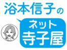 <ネット寺子屋>動画視聴に時間制限機能