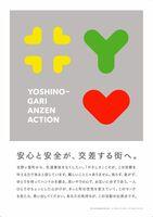 ロゴマークとキャッチコピーが書かれたポスター。関係機関や吉野ヶ里町内各地に掲示する(同町提供)