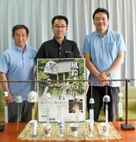 大川内山で17日から始まる風鈴まつりをPRする実行委員会のメンバー。30窯元の新作をはじめ千個以上の風鈴が涼を演出する