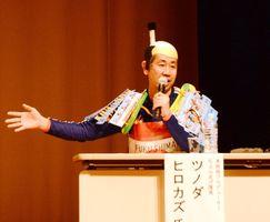 東日本大震災の被災地支援について報告するツンさん=鹿島市生涯学習センターエイブル