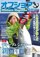 「オフショアマガジンNo.4」の表紙