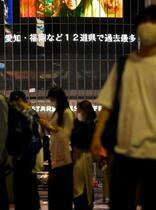 14道県、感染者最多を更新