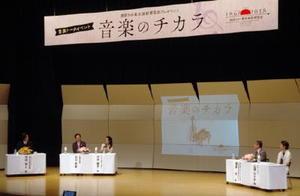 文化芸術の力をどう地域振興につなげるかを語り合ったトークイベント=佐賀市のアバンセ