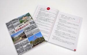 嬉野市の歴史を質問形式で紹介するガイド本