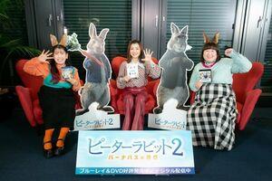 映画『ピーターラビット2/バーナバスの誘惑』ブルーレイ&DVD発売記念イベントに登場した3時のヒロイン