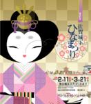 【速報】佐賀城下ひなまつりの中止を決定 緊急事態宣言延長…
