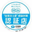 <新型コロナ>飲食店認証、16日から申請受け付け 佐賀県