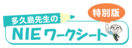 NIEワークシート【特別編】広島原爆の日
