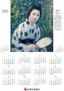 <アンテナ・短信>佐賀共栄銀行カレンダー、来年は岡田三郎…
