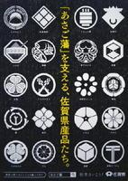 「あさご藩」の企画ポスター