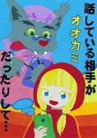 県知事賞に輝いた鈴木葵さんのポスター
