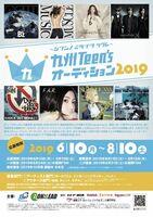 九州Teen'sオーディション