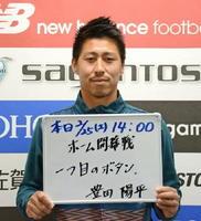 「一つ目のボタンを掛け違わないように戦う」と開幕戦を見据えるFW豊田陽平選手