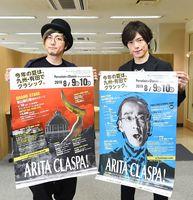 8月に有田町で行われる「ARITA CLASPA!」をPRする「鍵盤男子」