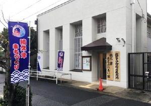 佐賀銀行楠久出張所跡にオープンした楠久・津歴史ふれあい館