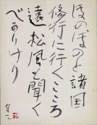 画壇の仙人・熊谷守一展